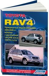Руководство по ремонту rav4 00-05 для право и лево рульных моделей