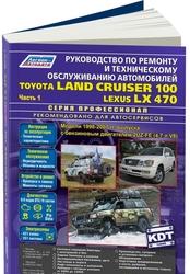 Руководство по ремонту LC100\LX470 бензин, серия профи