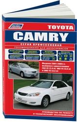 Руководство по ремонту Camry30 леворульные модели