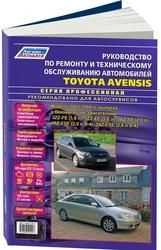 Руководство по ремонту Toyota Avensis 03-09, серия профи