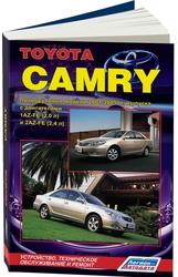 Руководство по ремонту Camry 01-05 для праворульных