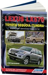 Руководство по ремонту LX570/Sequoia/Tundra