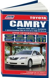 Руководство по ремонту Camry40 автолюбитель