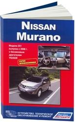 Руководство по ремонту Nissan Murano серия профи