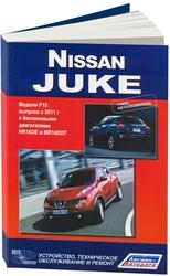 Руководство по ремонту Nissan Juke