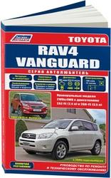 Руководство по ремонту Toyota RAV-4 05-14