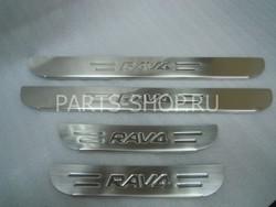 Накладки на пороги для RAV4