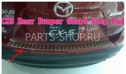 Накладка на задний бампер на Mazda CX-5