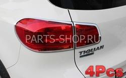 Хромированные накладки на фонари Tiguan 2012-
