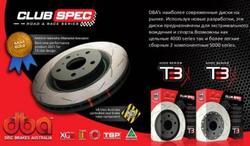 Диск тормозной задний DBA серии XS