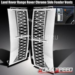 Накладки на воздуховоды Range Rover 03-11