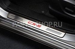 Накладки на дверные пороги с подсветкой CX-5