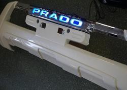 Накладка на передний бампер LC150 с подсветкой