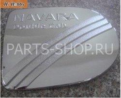 Накладка на люк бензобака Navara