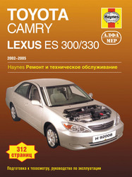 Руководство по ремонту es300/camry 02-05