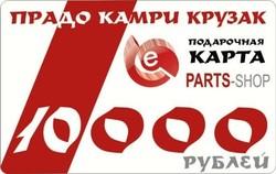 Подарочный сертификат на 10000 тыс. руб.