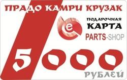 Подарочный сертификат на 5000 тыс. руб.