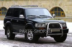 Тюнинг Toyota Land Cruiser 80 кенгурятник из нержавеющей стали
