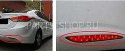 Заднии противотуманные фонари светодиодные Elantra 11-